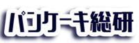 パンケーキ総研  PANCAKE QUEST